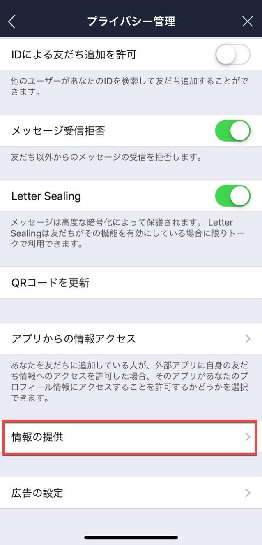 Delete line location information3