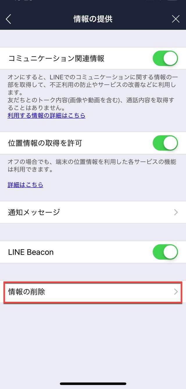 Delete line location information4