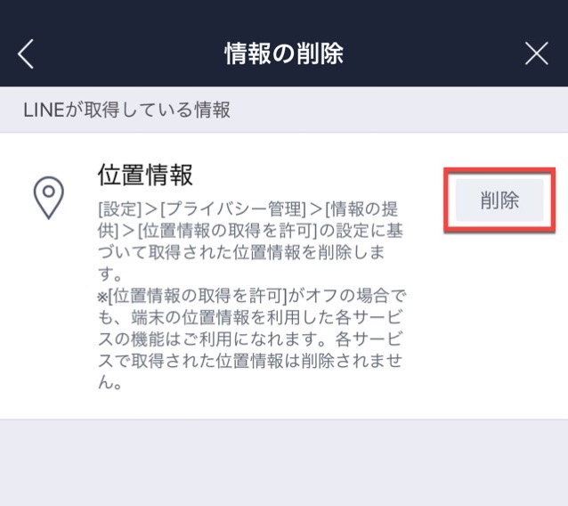 Delete line location information6