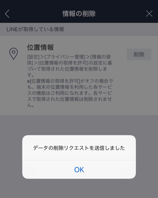 Delete line location information7