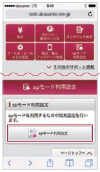docomo spモード 設定04