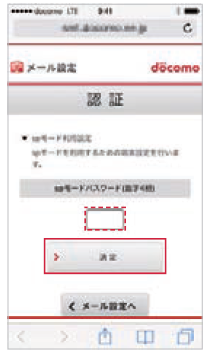 docomo spモード 設定05