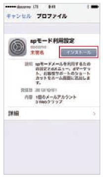 docomo spモード 設定07