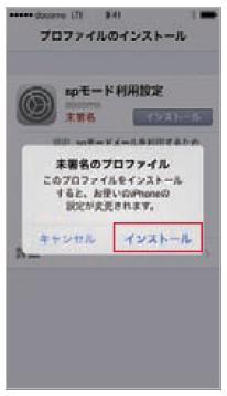 docomo spモード 設定08