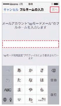 docomo spモード 設定09