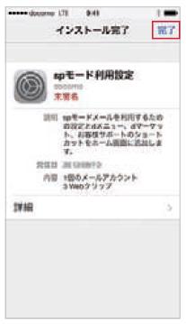 docomo spモード 設定10