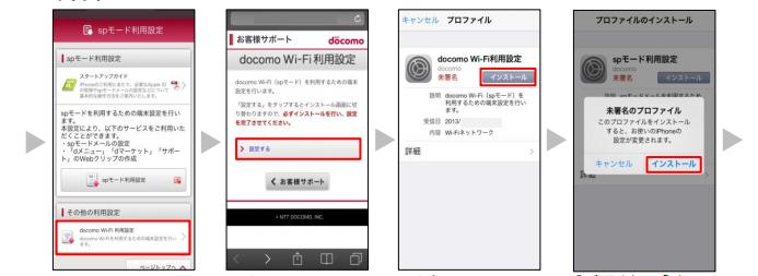 docomo wifi設定02