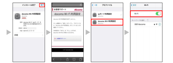 docomo wifi設定03
