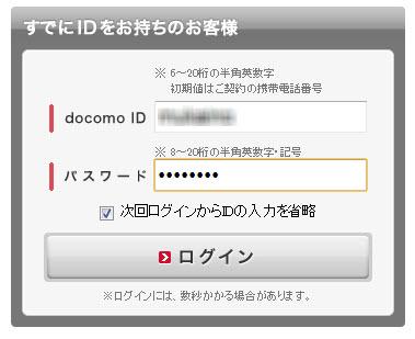 docomo IDでログイン