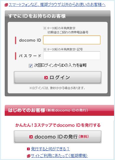 my docomoログイン