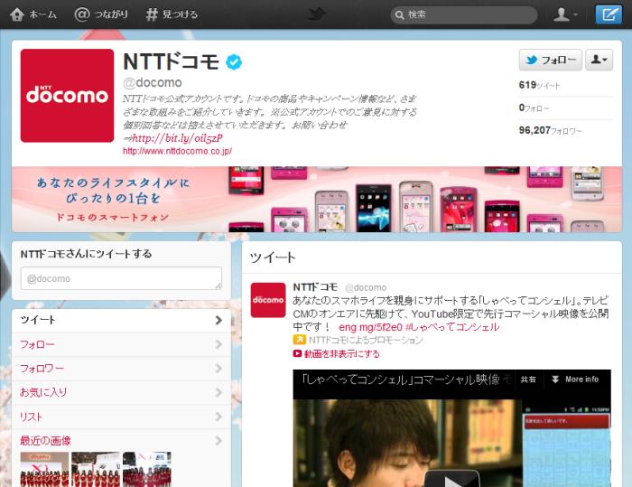 動画 ランキング 100 Twitter