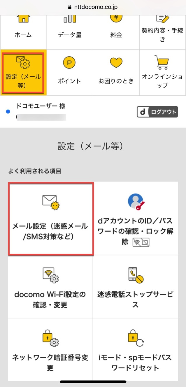 Docomo mail address change 1