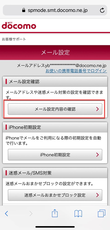 Docomo mail address change 2
