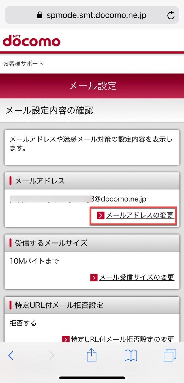 Docomo mail address change 3