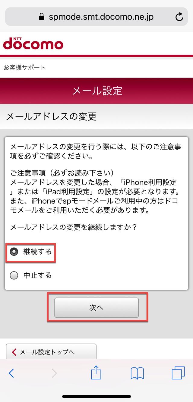 Docomo mail address change 4