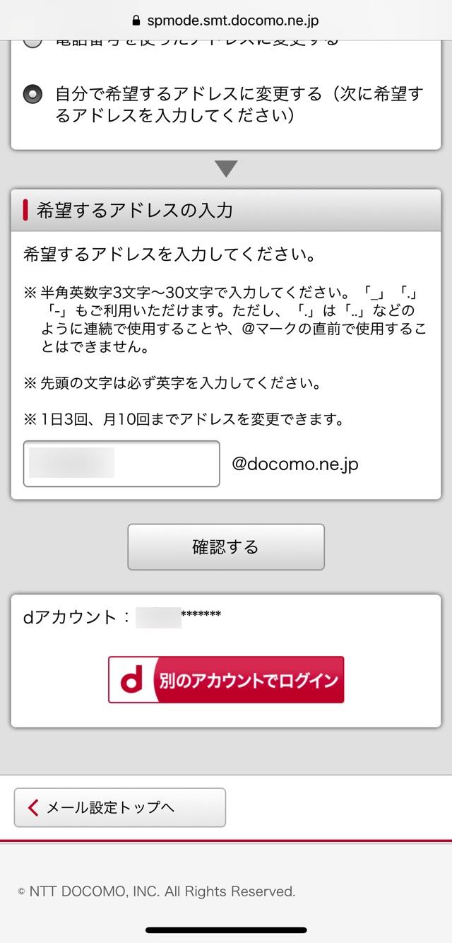Docomo mail address change 5