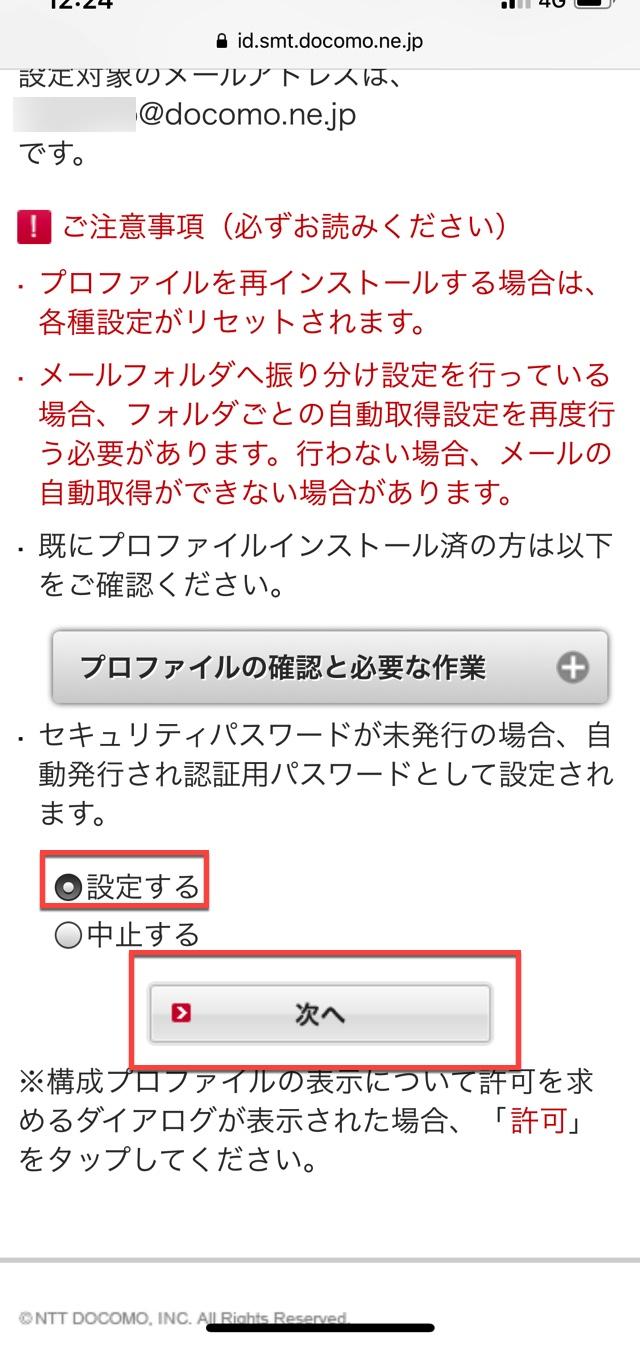 Docomo mail address change 8
