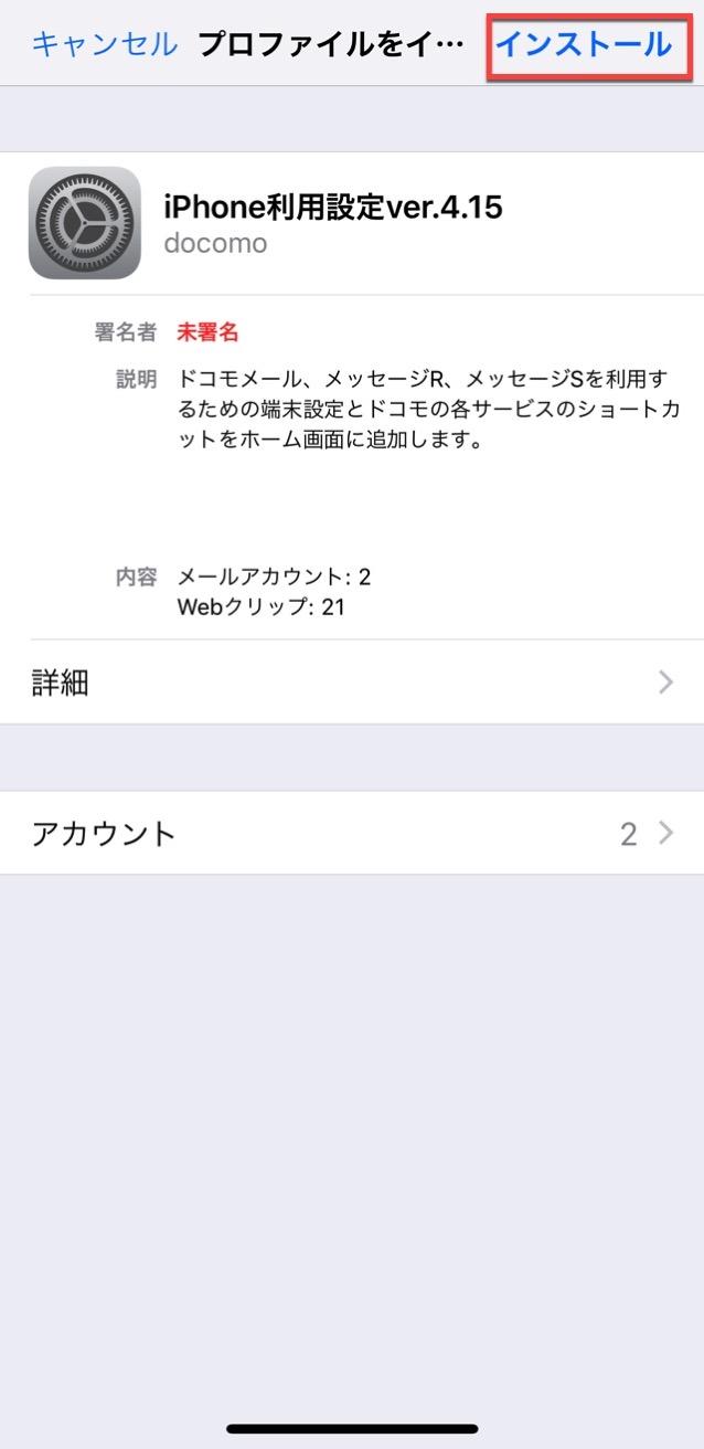 Docomo mail address change 9