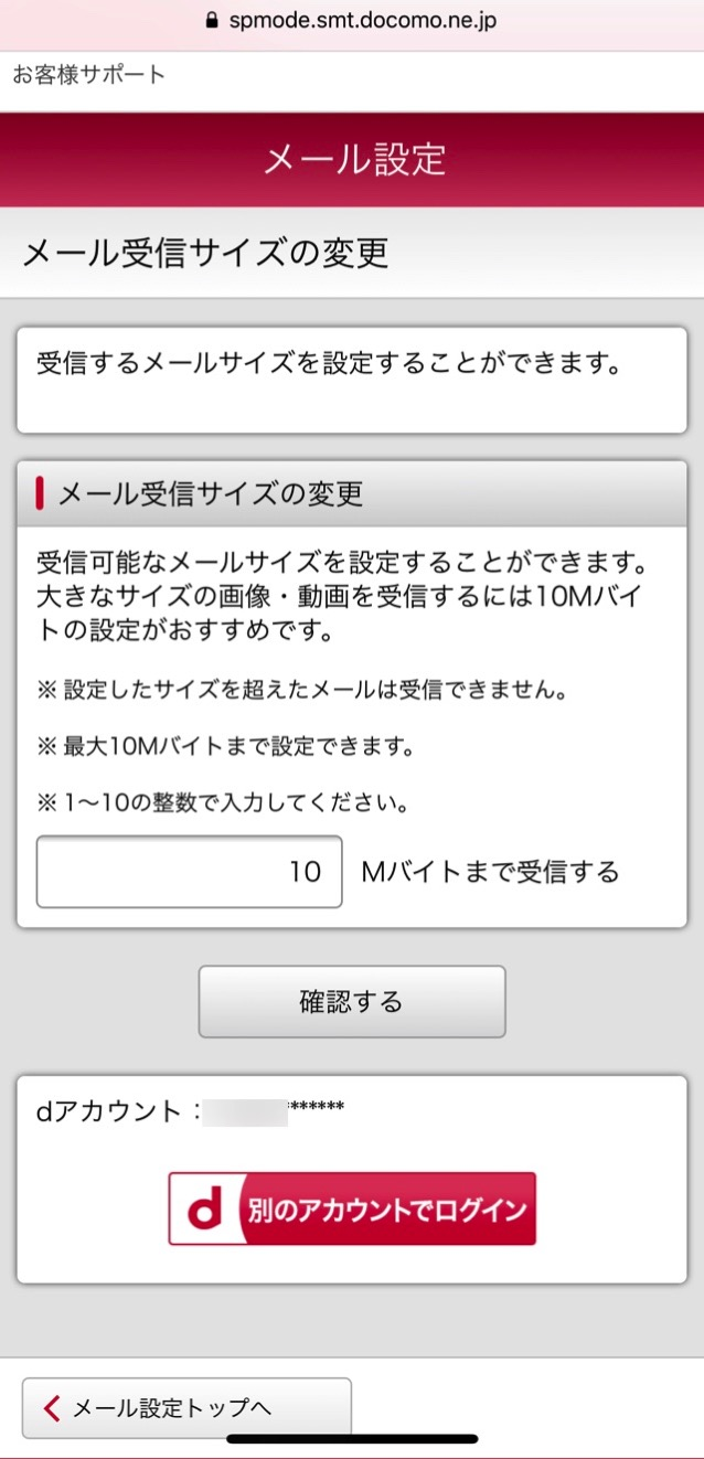 Docomo mail size change 01