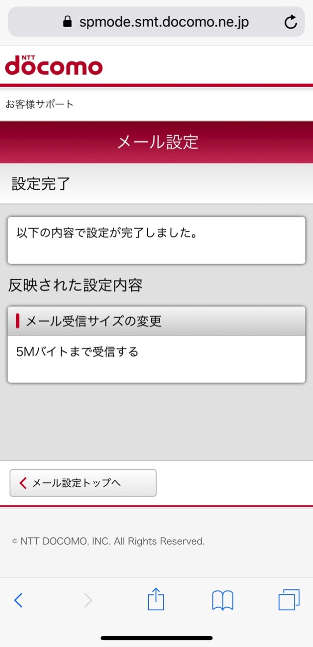 Docomo mail size change 03