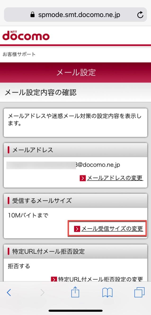 Docomo mail size change 04