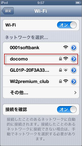docomo wifiを選択