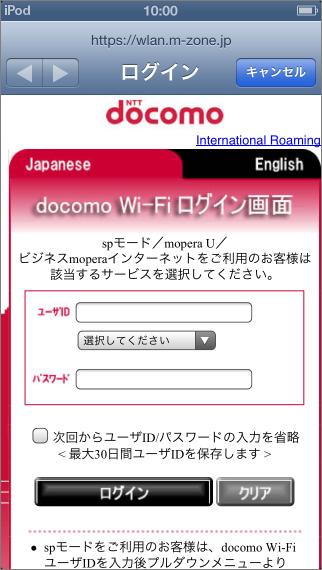 docomo wifiパスワードを入力