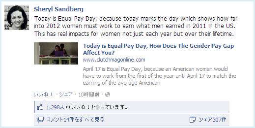 男女賃金均等