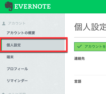 evernote-03