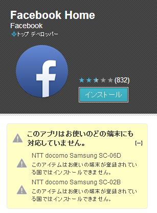 facebook-homeインストールできない