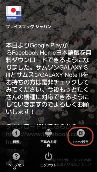 Facebook Home設定1
