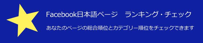 Facebook日本語ページランキング