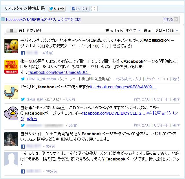 Facebookリアルタイム検索