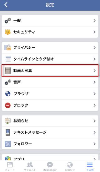 facebook-video-auto-play-stop02