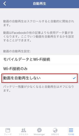 facebook-video-auto-play-stop04