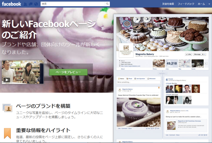 Facebookページ新デザイン