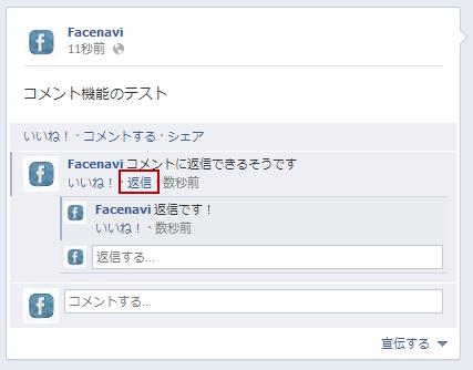 Facebookコメント機能追加