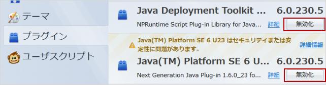 FirefoxでJavaを無効化する03
