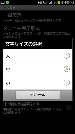 フォントサイズ変更4