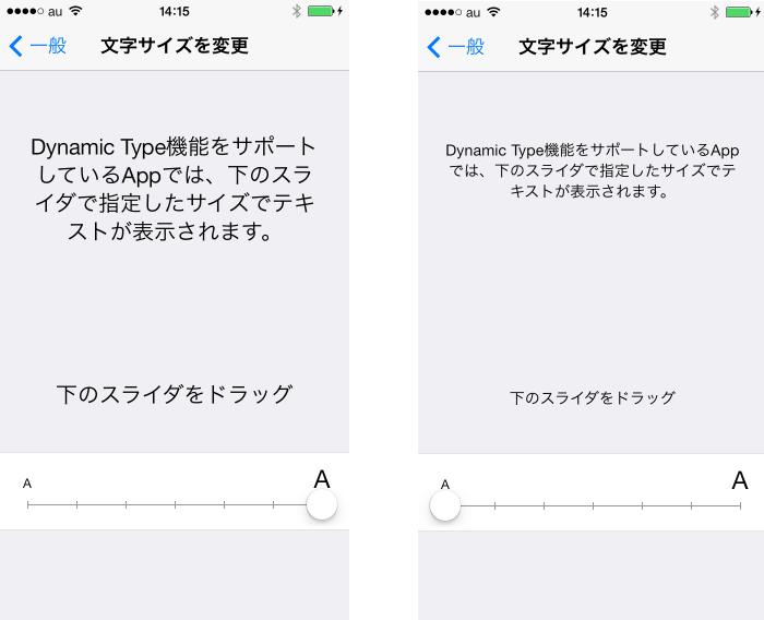 f8b6e3baba iPhone5S 文字サイズ変更方法 | facenavi