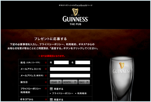 ギネス専用アプリ