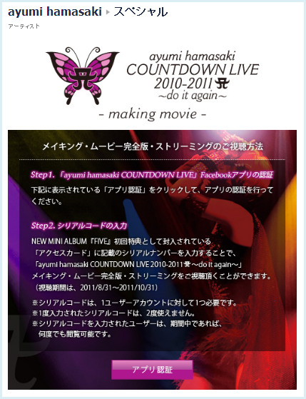hamazaki-ayumi-countdown-live
