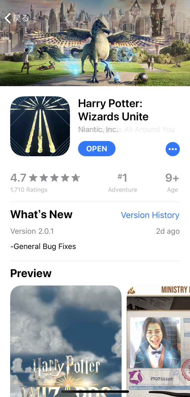 Harry potter wizards unite 01