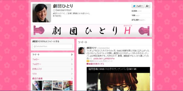 劇団ひとり Twitterページ