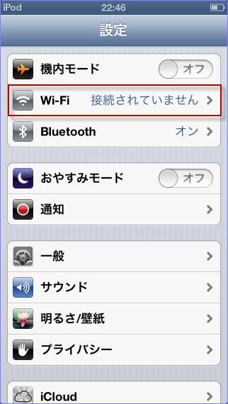 自宅無線LAN