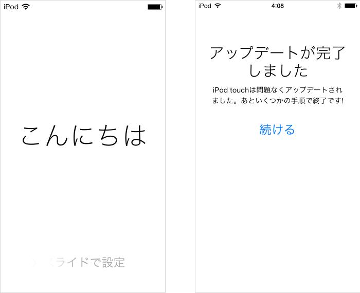iOS7アップデート04