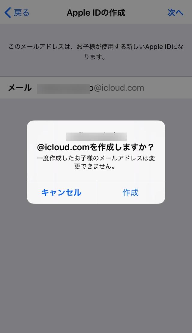 Icloud family account 17