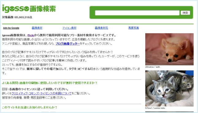 画像検索サービス