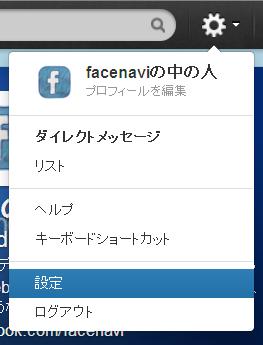 Twitterプロフィール画像変更01