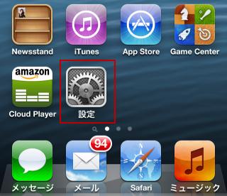 iPod touch5初期化 設定